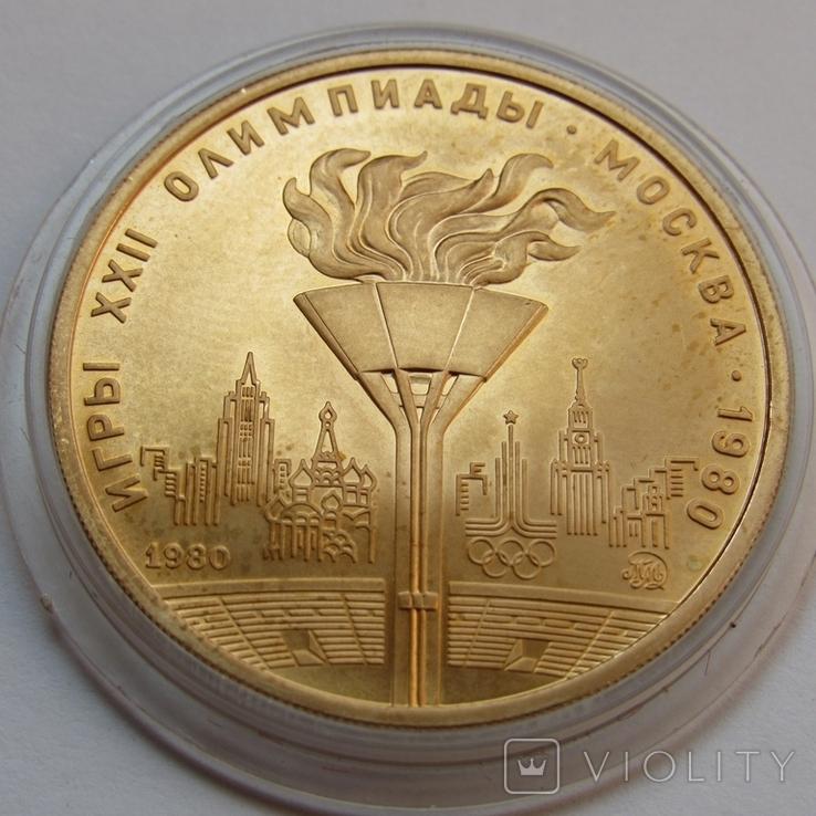 100 рублей 1980 г. Олимпийский огонь, фото №6