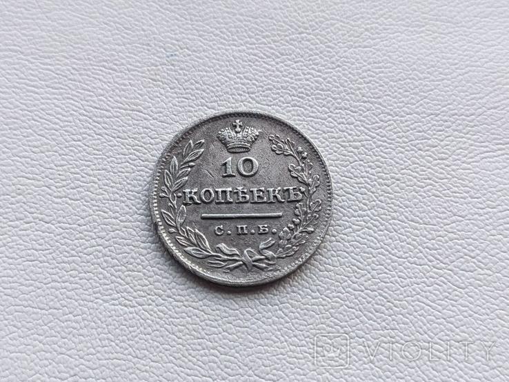 Россия 10 копеек 1823 год ПД серебро, фото №2