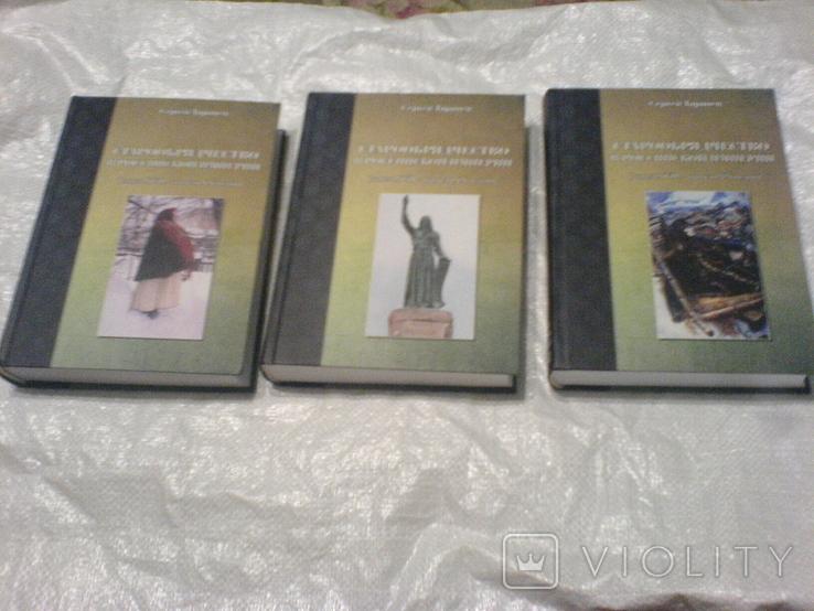 Старообрядчество в Российской империи (конец ХVІІ начало ХХ вв.)-В 3-х томах, фото №2