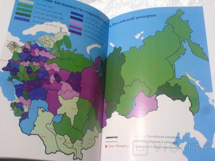 Старообрядчество в Российской империи (конец ХVІІ начало ХХ вв.)-В 3-х томах, фото №7