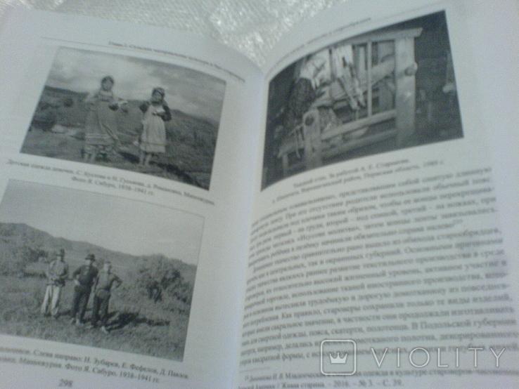 Старообрядчество в Российской империи (конец ХVІІ начало ХХ вв.)-В 3-х томах, фото №12