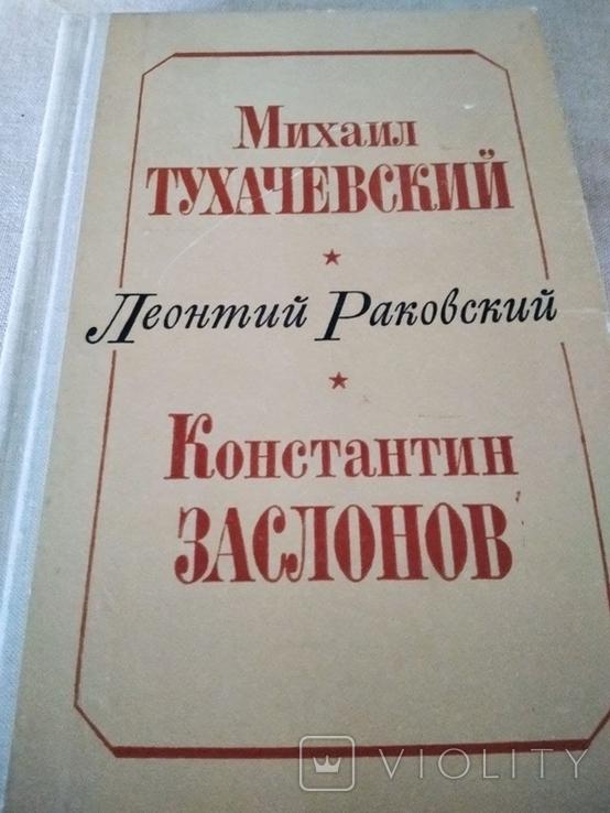 Михаил Тухачевский. Константин Заслонов.Л.Раковский.1977г., фото №2