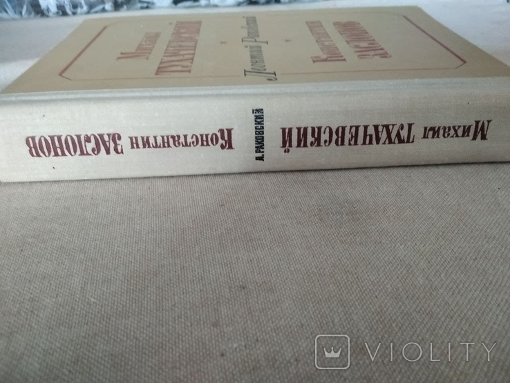 Михаил Тухачевский. Константин Заслонов.Л.Раковский.1977г., фото №3