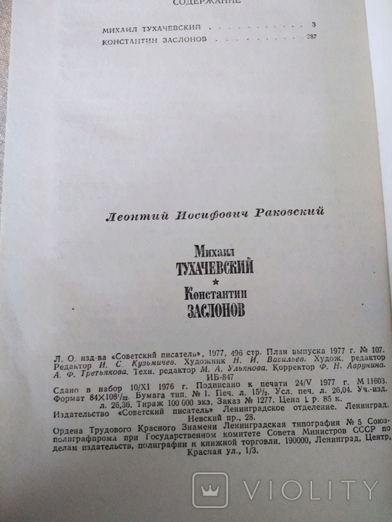 Михаил Тухачевский. Константин Заслонов.Л.Раковский.1977г., фото №4