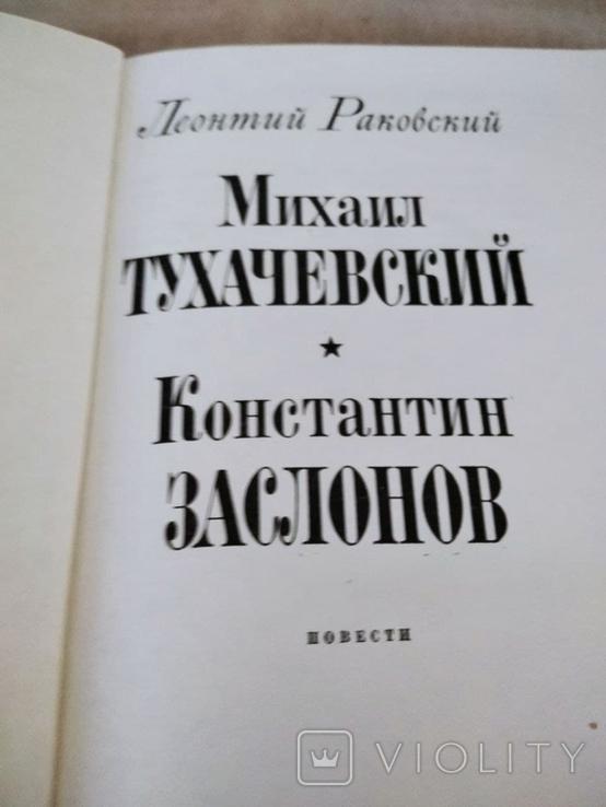 Михаил Тухачевский. Константин Заслонов.Л.Раковский.1977г., фото №5