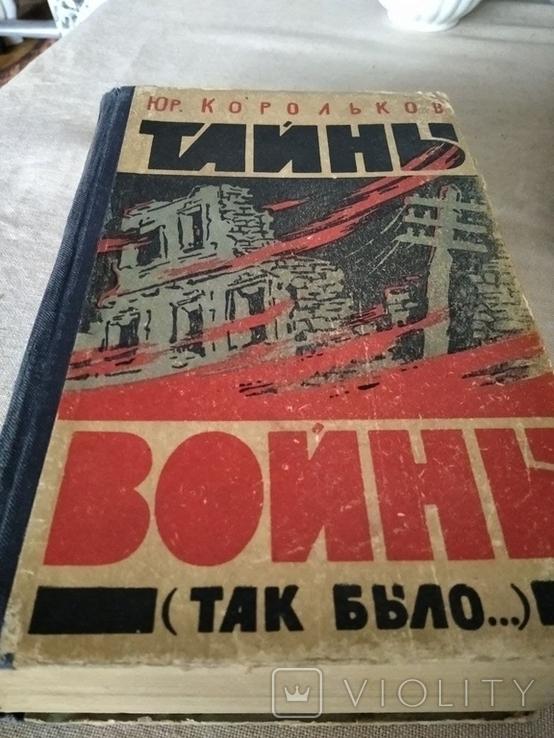 Тайны Войны.Ю.Корольков.1961г., фото №2