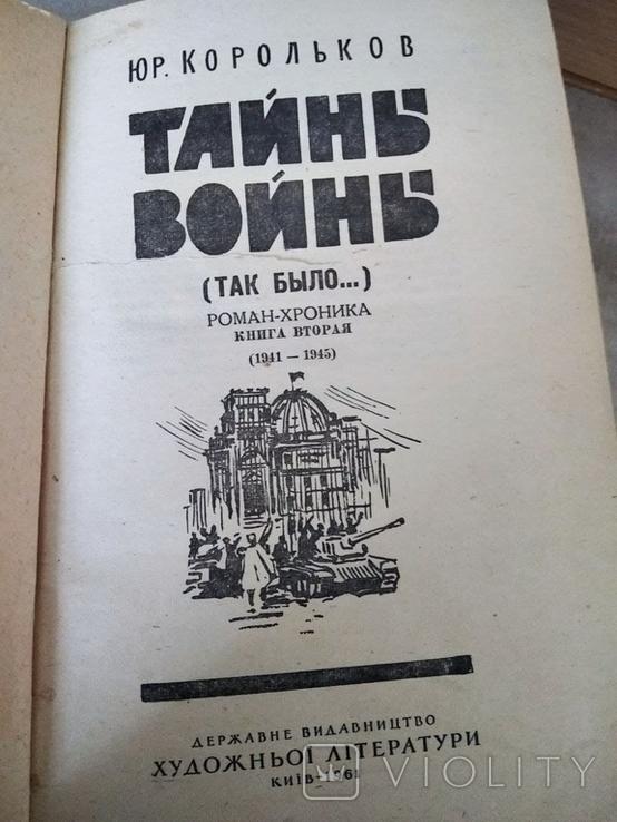 Тайны Войны.Ю.Корольков.1961г., фото №3