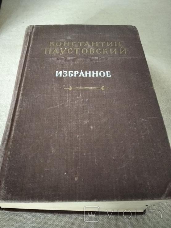 Книга скитаний. Константин Паустовский.1953г., фото №2
