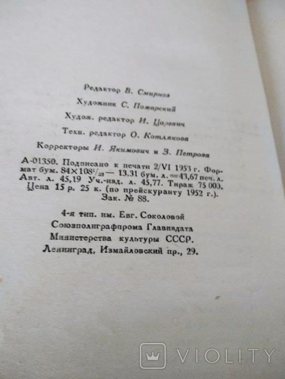 Книга скитаний. Константин Паустовский.1953г., фото №4
