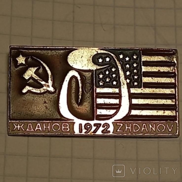 Бокс СССР США Жданов 1972 г., фото №2