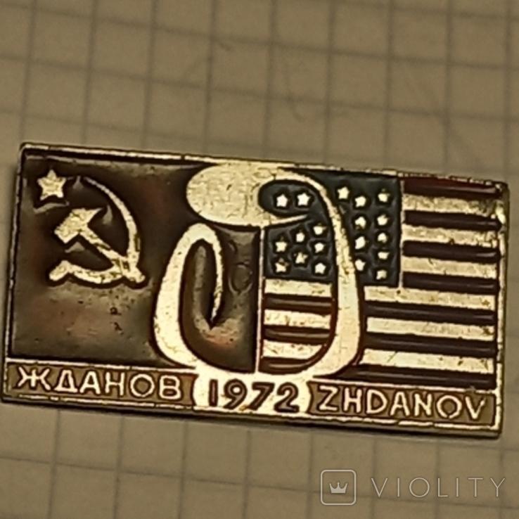 Бокс СССР США Жданов 1972 г., фото №3