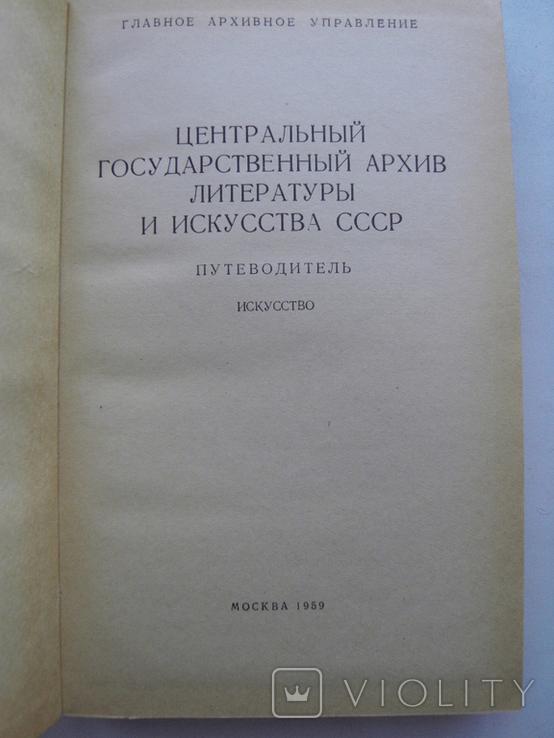 Центральный Государственный архив литературы и искусства СССР. Путеводитель, фото №3