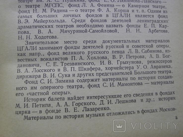 Центральный Государственный архив литературы и искусства СССР. Путеводитель, фото №7
