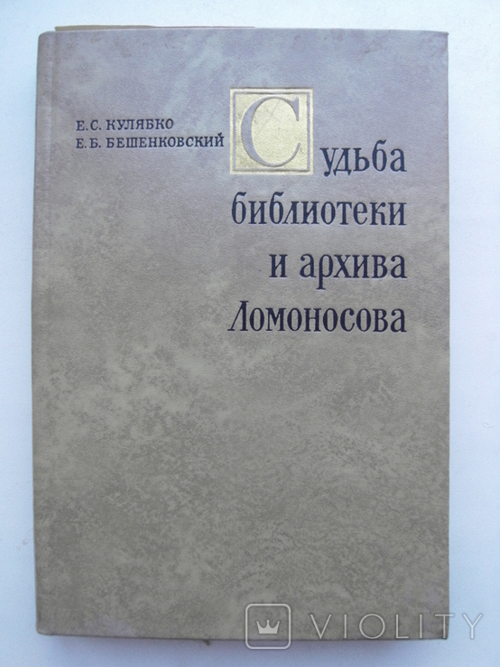 Судьба библиотеки и архива Ломоносова, фото №2