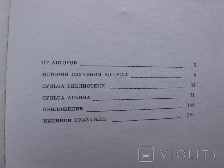 Судьба библиотеки и архива Ломоносова, фото №6