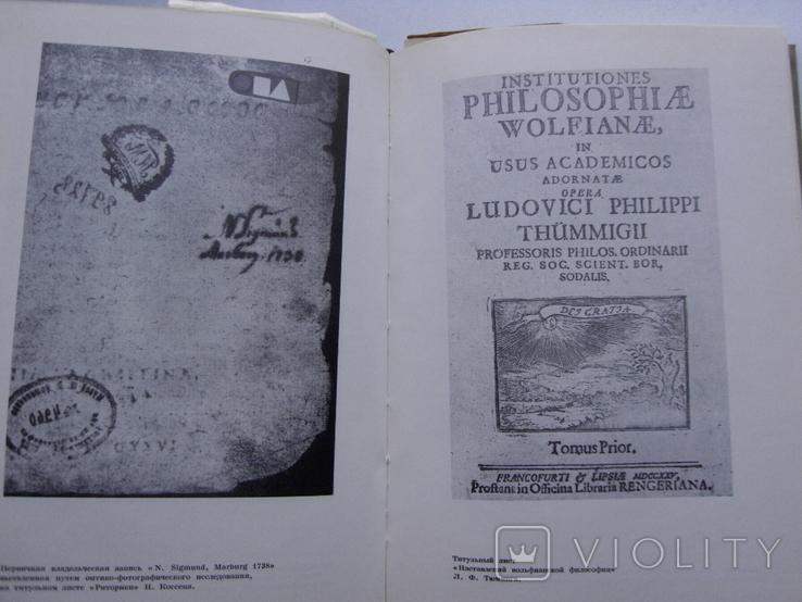Судьба библиотеки и архива Ломоносова, фото №7