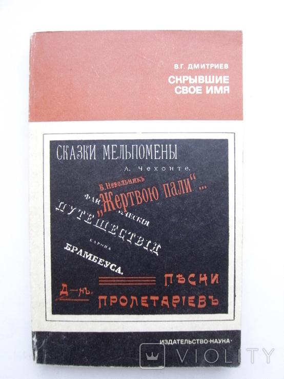 Дмитриев В.Г. Скрывшие свое имя Из истории анонимов и псевдонимов, фото №2