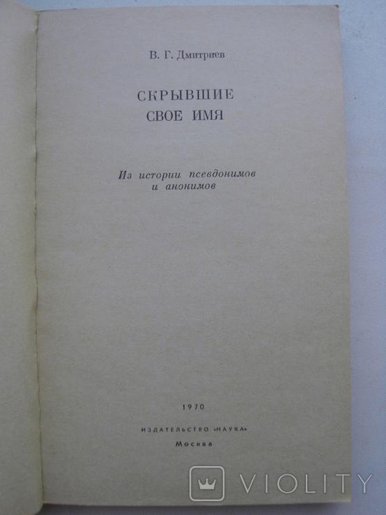 Дмитриев В.Г. Скрывшие свое имя Из истории анонимов и псевдонимов, фото №3