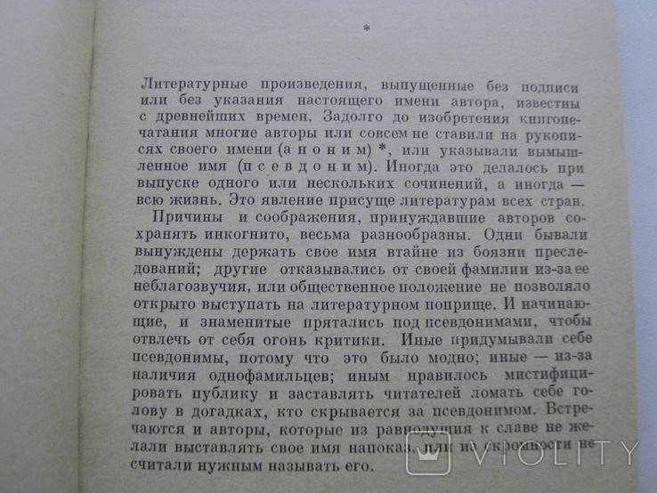 Дмитриев В.Г. Скрывшие свое имя Из истории анонимов и псевдонимов, фото №4