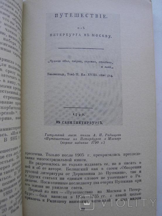 Дмитриев В.Г. Скрывшие свое имя Из истории анонимов и псевдонимов, фото №6
