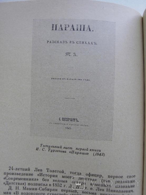 Дмитриев В.Г. Скрывшие свое имя Из истории анонимов и псевдонимов, фото №7