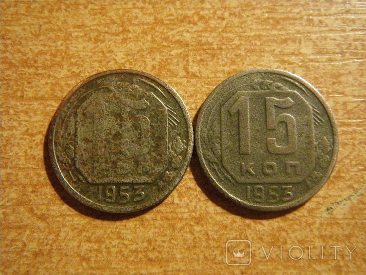 15 копеек 1953 Просвет в букве О круглый., фото №2