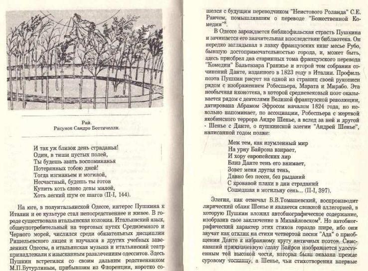 Почтите высочайшего поэта.Судьба Божественной комедии Данте.1990 г., фото №8