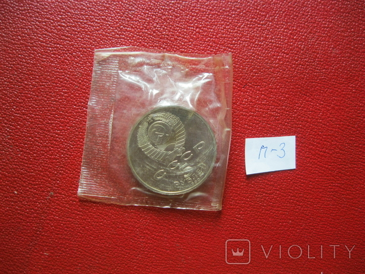 5 рублей Успенский запайка пруф, фото №3