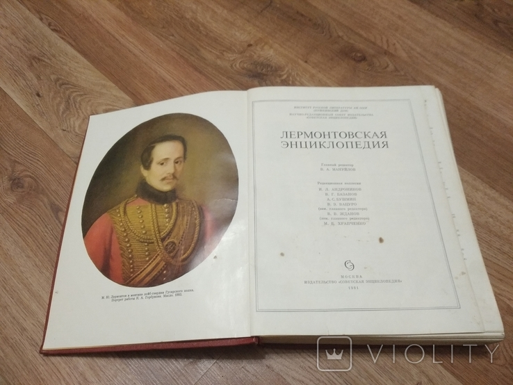Лермонтовская энциклопедия, фото №2