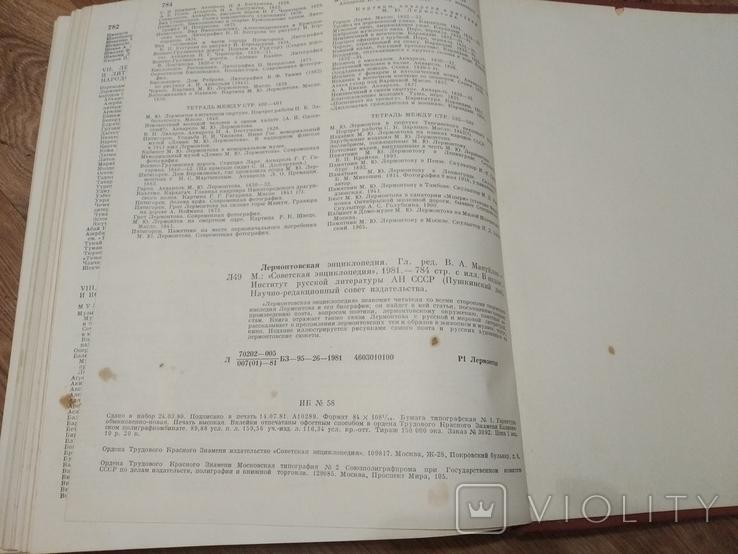 Лермонтовская энциклопедия, фото №3