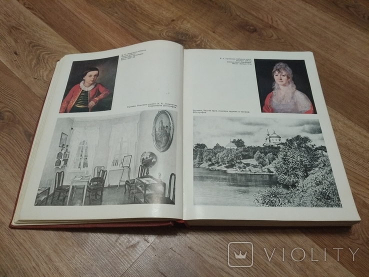 Лермонтовская энциклопедия, фото №7