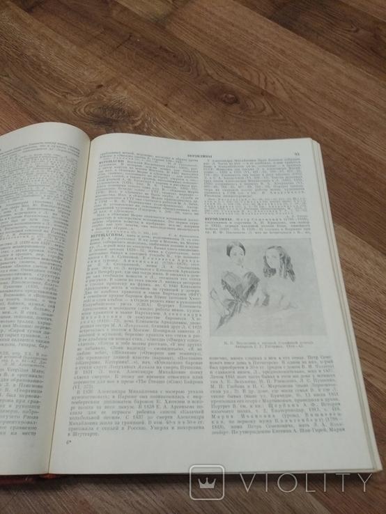 Лермонтовская энциклопедия, фото №8
