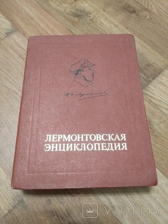 Лермонтовская энциклопедия, фото №10