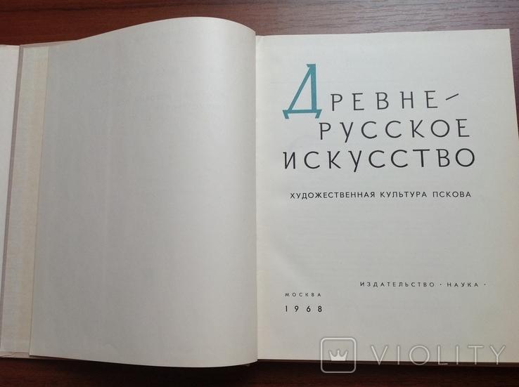 Древнерусское искусство. Художественная культура Пскова, фото №5