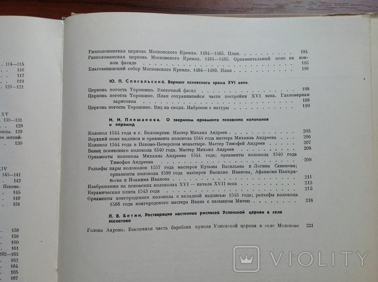 Древнерусское искусство. Художественная культура Пскова, фото №8