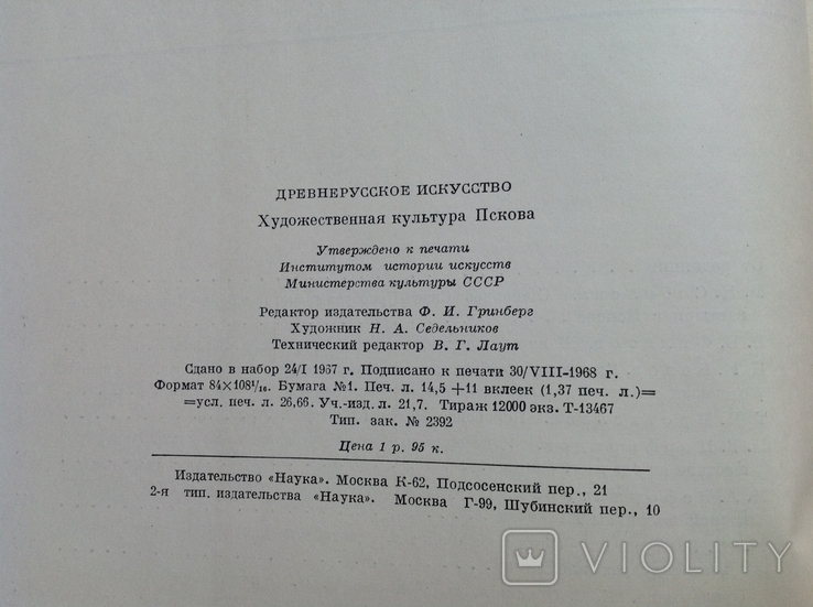 Древнерусское искусство. Художественная культура Пскова, фото №10