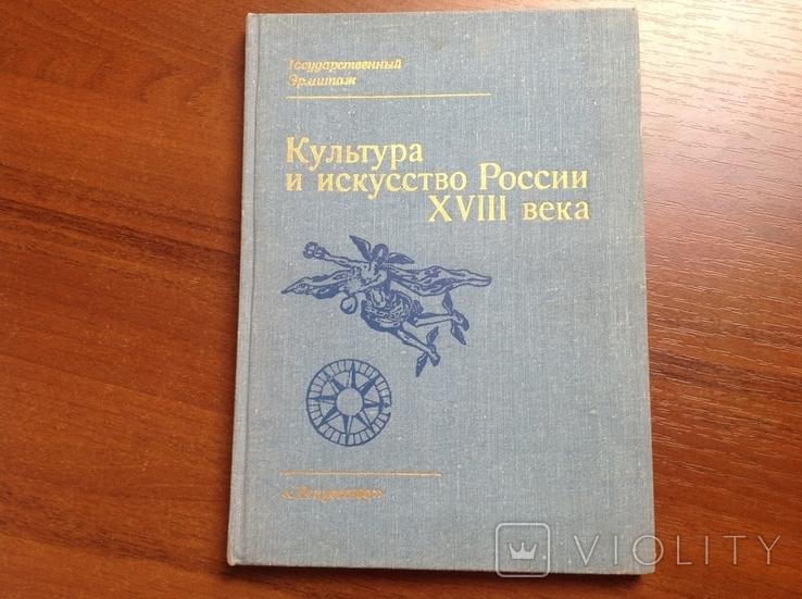 Культура и искусство России 18 века. Новые исследования и материалы, фото №2