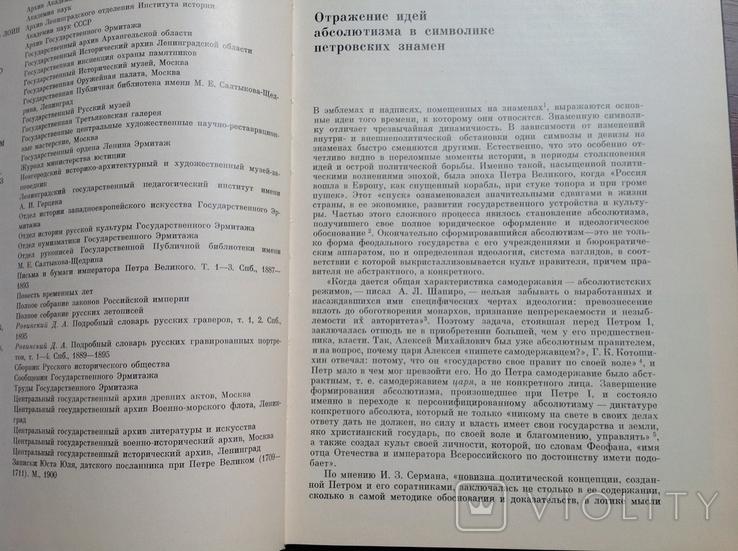 Культура и искусство России 18 века. Новые исследования и материалы, фото №7