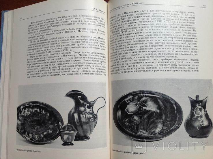 Культура и искусство России 18 века. Новые исследования и материалы, фото №8