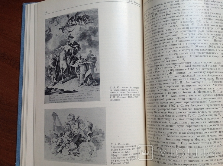 Культура и искусство России 18 века. Новые исследования и материалы, фото №9