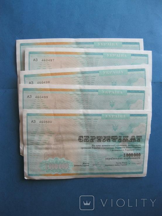 Сертификат 1 миллион крб (5 шт), фото №4