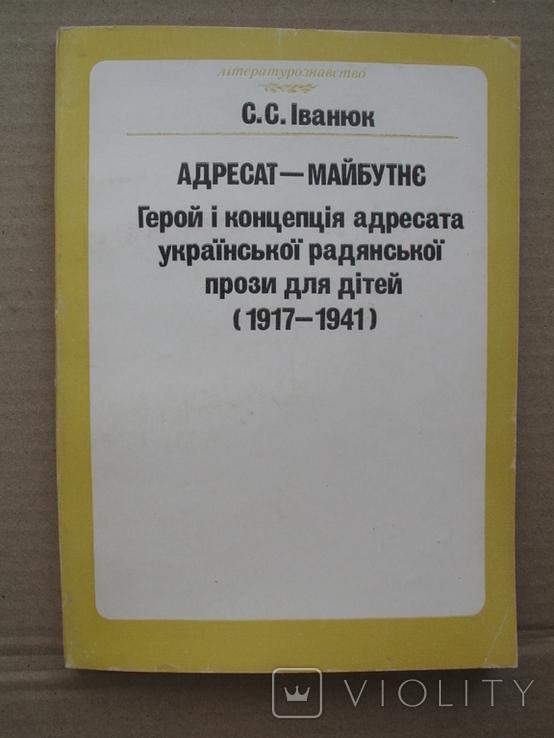 Герой і концепція адресата української радянської прози для дітей (1917-1941), фото №2