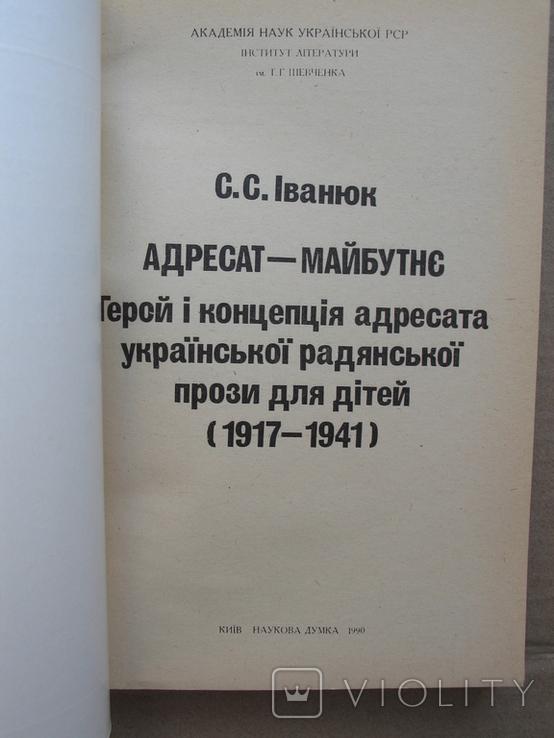 Герой і концепція адресата української радянської прози для дітей (1917-1941), фото №3