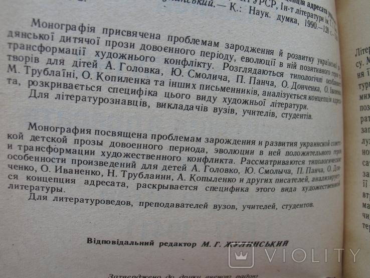 Герой і концепція адресата української радянської прози для дітей (1917-1941), фото №4