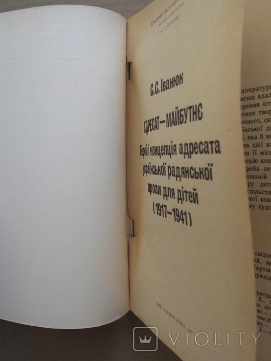 Герой і концепція адресата української радянської прози для дітей (1917-1941), фото №5