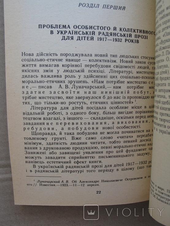 Герой і концепція адресата української радянської прози для дітей (1917-1941), фото №6