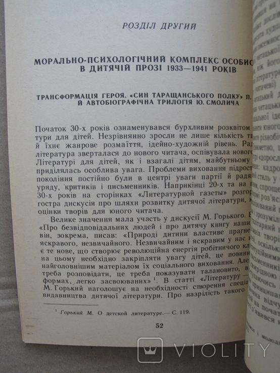Герой і концепція адресата української радянської прози для дітей (1917-1941), фото №8