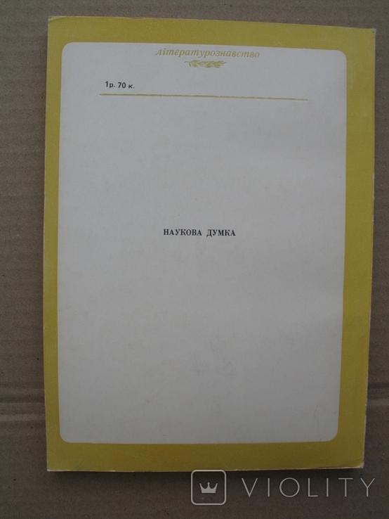 Герой і концепція адресата української радянської прози для дітей (1917-1941), фото №13