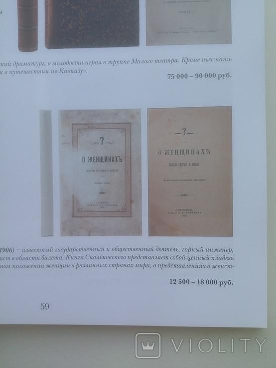 Старинные и редкие книги карты гравюры Кабинетъ 18 (62) 25 сентября 2013 года, фото №4