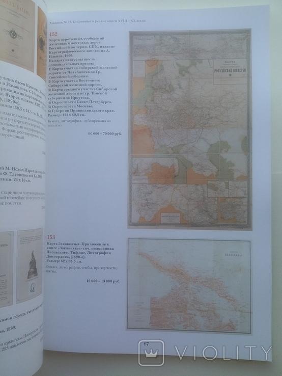 Старинные и редкие книги карты гравюры Кабинетъ 18 (62) 25 сентября 2013 года, фото №5